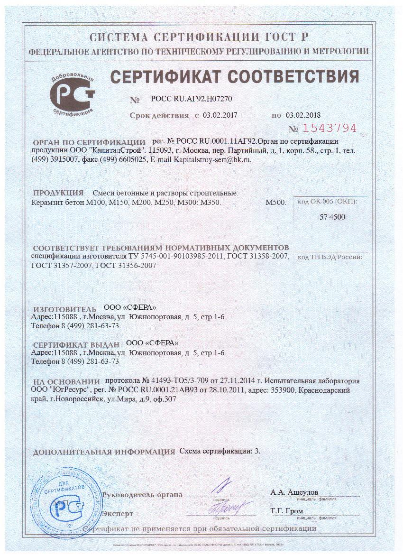 Цементный раствор м4 пк4 гост 28013 98 бетон тумботино
